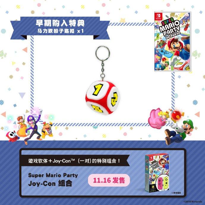 Super Mario Party : un joli bonus de précommande pour les fans hong-kongais