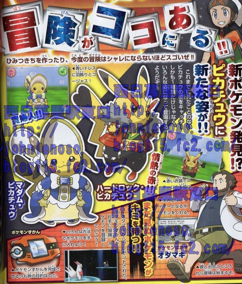Pokémon [Oméga Rubis] & [Alpha Saphir] - Page 2 1405087733-1405087681531