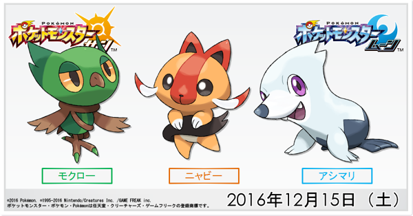 pokemon dating sim x and y starters