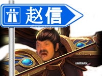 Sticker risitas league of legends lol xin zhao champion ionia guerrier lance chinois chine asiatique autoroute panneau bolossage stomp enerve vener determine crie gueule hurle tinnova