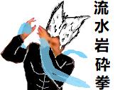 Sticker garou opm kungfu karakte mma jesus faisant poing deau briseur de rocs arts martiaux martial one punch man issou