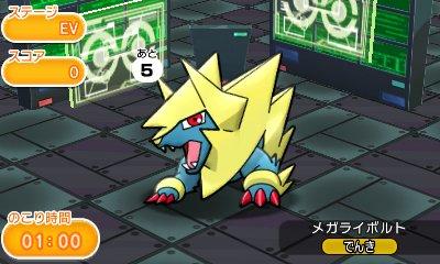 Pokémon Shuffle : Début de la compétition pour l'Elecsprintite et informations