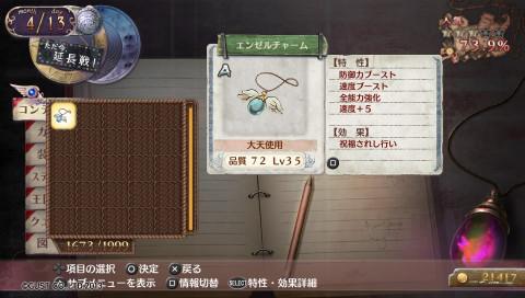 Atelier Rorona Plus sur Vita