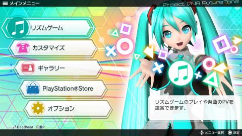 Hatsune Miku Project Diva Future Tone daté au Japon