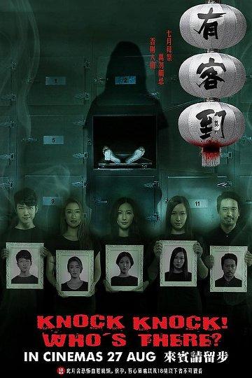 cinema horreur film de fantome asiatique sur le forum blabla 18 25 ans 07 02 2016 12 29 28. Black Bedroom Furniture Sets. Home Design Ideas