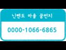 https://www.noelshack.com/2013-23-1370704289-village-nintendo-coree-du-sud.png