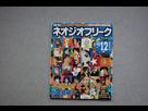 Estimation Neo geo Freaks + Bleu Journey,Nam 1975 AES boite carton 1525000510-img-4086