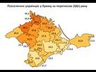https://www.noelshack.com/2019-19-5-1557509361-ukrainians2001crimea.png