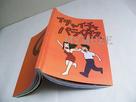 Qui A Deja Lu Le Livre De Kakashi Sensei Sur Le Forum