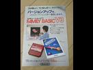 https://www.noelshack.com/2021-21-4-1622136568-nintendo-famicom-nes-family-basic-v3-handbill-chirashi-family.jpg